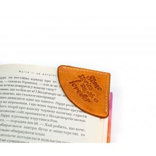 Закладка для книги / Mediator / Светло-коричневый